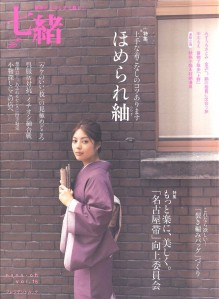 七緒-表紙
